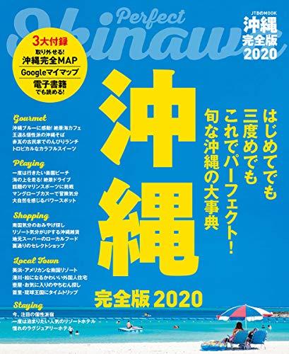 沖縄 完全版2020 (JTBのMOOK)