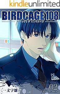 BIRDCAGE 108 2巻 表紙画像