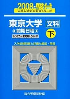 東京大学〈文科〉前期日程 2008 下 (大学入試完全対策シリーズ 6)