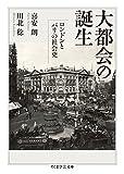 大都会の誕生 (ちくま学芸文庫)