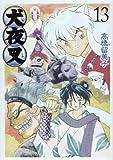 犬夜叉 ワイド版 (13) (少年サンデーコミックススペシャル)