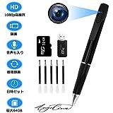 小型カメラ ペン型カメラ 隠しカメラ スパイカメラ 長時間録画 1080P高画質 32GBカード付 充電しながら録画 上書き録画 最大64Gサポート 超小型カメラ ボールペン型 授業記録 防犯用 会議 商談 証拠撮影 日本語取扱説明書付