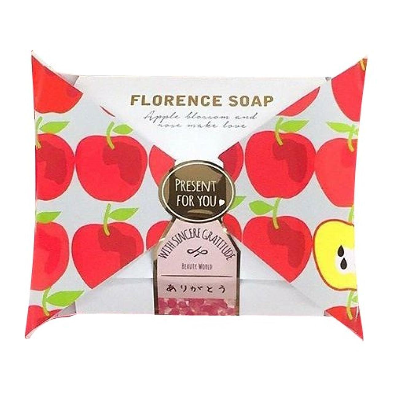 知らせる傾く黙認するBW フローレンスの香り石けん リボンパッケージ FSP384 アップルの花とローズの恋 (35g)