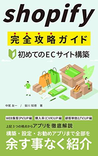 Shopify(ショッピファイ)完全攻略ガイド: 〜初めてのECサイト構築〜