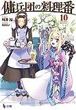 傭兵団の料理番 10 (ヒーロー文庫)