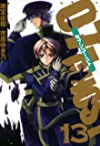07-GHOST: 13 (ZERO-SUMコミックス)