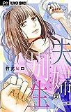 夫婦別生【マイクロ】(2) (フラワーコミックス)