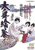 大奥絵巻 [DVD]