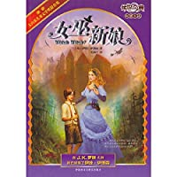 Which witch(Chinese Edition)