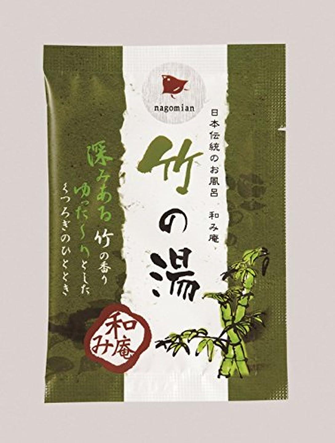フォージ刈り取る意志に反する入浴剤 和み庵(竹の湯)25g ケース 200個入り