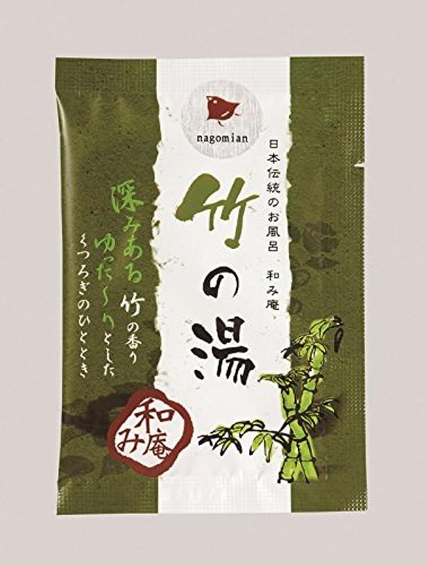 スナッチコンサートコモランマ入浴剤 和み庵(竹の湯)25g ケース 200個入り
