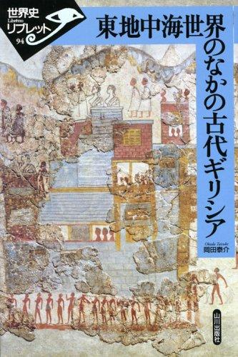 東地中海世界のなかの古代ギリシア (世界史リブレット)
