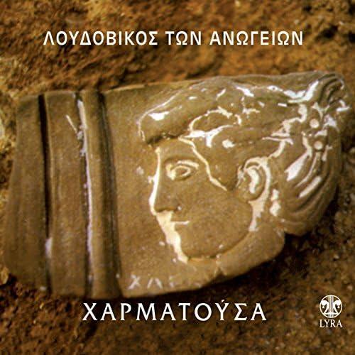 Loudovikos Ton Anogion & Amina Alaoui