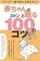 赤ちゃんがストンと眠る100のコツ―イライラ、寝不足もう悩まない!
