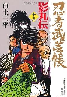 忍者武芸帳 影丸伝 (13) (レアミクスコミックス)