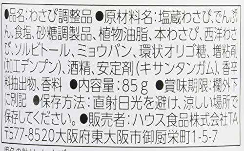 ハウス 本きざみ 粗切りわさび 瓶85g [3434]