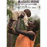 顧みられない熱帯病: グローバルヘルスへの挑戦