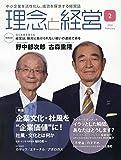 理念と経営 2020年 02 月号 [雑誌]