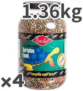 レップカル トータス(リクガメ) フード 1.36kg×4入