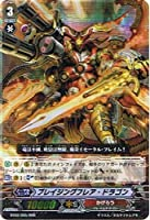 カードファイト!! ヴァンガード 【 ブレイジングフレア・ドラゴン [RRR] 】 BT02-005-RRR ≪竜魂乱舞≫