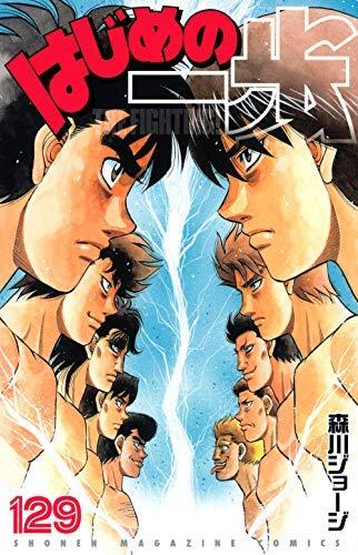 はじめの一歩 コミック 1-128巻セット [コミック] 森川 ジョージ