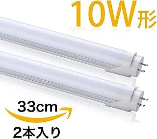 LED蛍光灯 10W形 直管 蛍光灯 10形 led 6W 33cm 330mm 昼光色 グロー式工事不要 10W形 G13 照明 蛍光管 【2本入り】