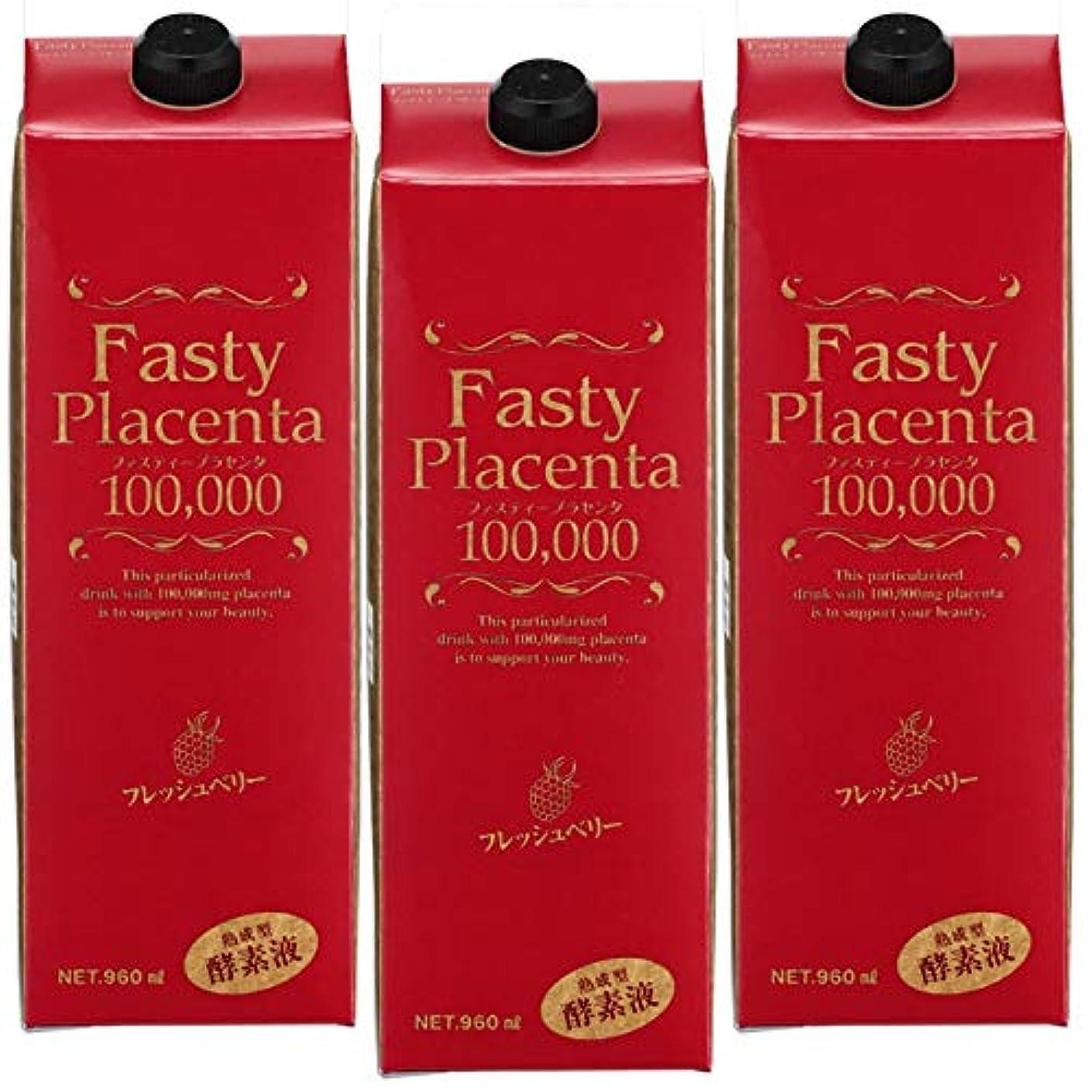 悪質なわずかに六月ファスティープラセンタ100,000 増量パック(フレッシュベリー味)3個