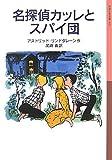 名探偵カッレとスパイ団 (岩波少年文庫)