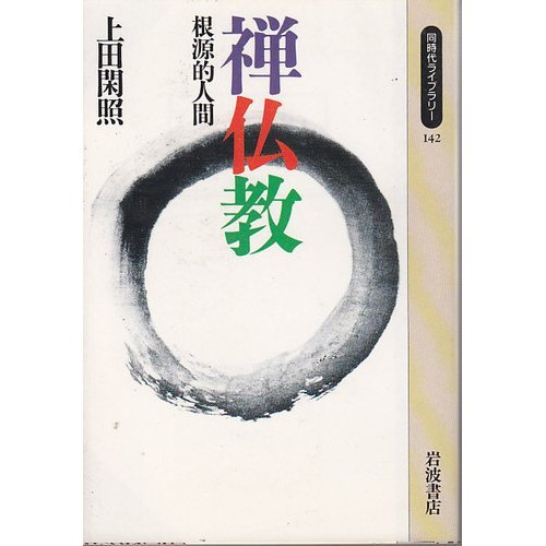 禅仏教―根源的人間 (同時代ライブラリー)