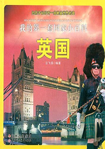 我的第一套国家小百科:英国 (Chinese Edition)