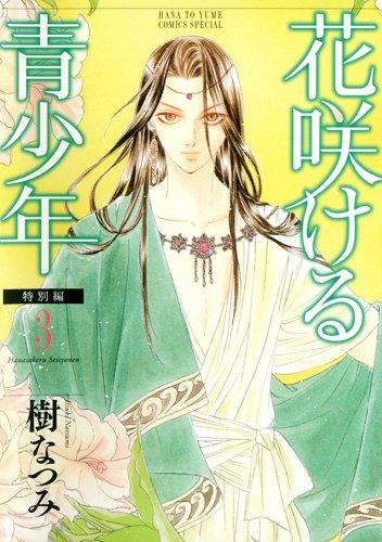 花咲ける青少年特別編 3 (花とゆめCOMICSスペシャル)