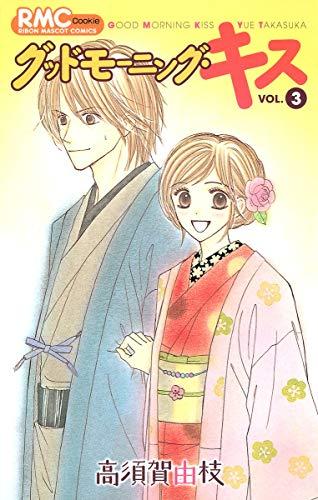 グッドモーニング・キス 3 (りぼんマスコットコミックス)
