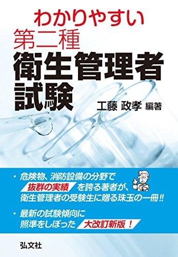 わかりやすい第二種衛生管理者試験 (国家・資格シリーズ 258)の詳細を見る