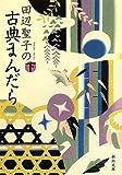 田辺聖子の古典まんだら(下) (新潮文庫)