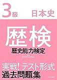 歴検実戦!テスト形式過去問題集3級日本史 解答・解説