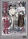 恋すがた狐御殿[DVD]