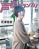 声優グランプリ 2021年10月号 [雑誌]