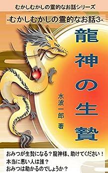 [水波一郎]の龍神の生贄: むかしむかしの霊的なお話3