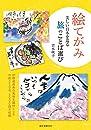 絵てがみ 美しい日本を巡る旅のことば選び: 47都道府県の風物を題材とした作例250点、3000語を収録