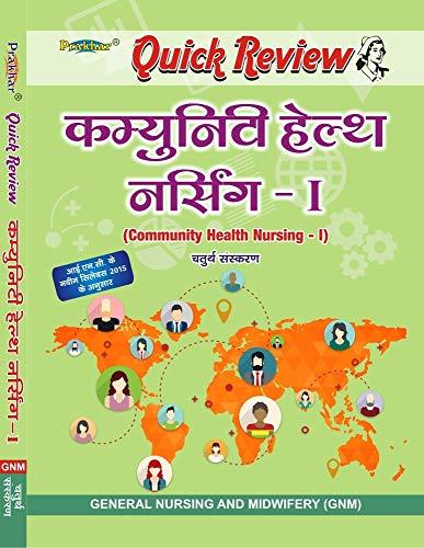 Quick Review Community Health Nursing - I 4/e (Hindi Edition)