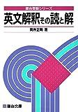 英文解釈その読と解 (駿台受験シリーズ)