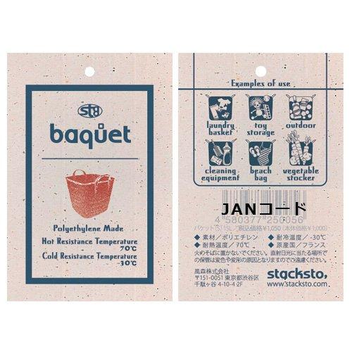 Stacksto(スタックストー)『スタックストーバケットS15L』