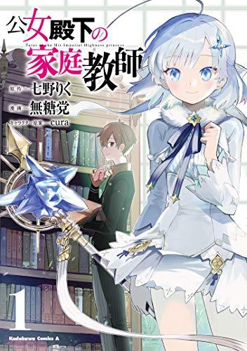 公女殿下の家庭教師(1) (角川コミックス・エース)の詳細を見る