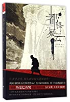 The Shardlake series1-Dissolution (Chinese Edition)