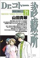 Dr.コトー診療所 (21) (ヤングサンデーコミックス)