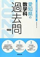 愛知県の数学科過去問 2022年度版 (愛知県の教員採用試験「過去問」シリーズ)