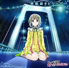 虹ヶ咲学園スクールアイドル同好会「未来ハーモニー」のCDジャケット