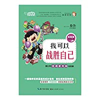 Cloud Reader I can beat myself: let me become a more perfect story (colored version)(Chinese Edition)