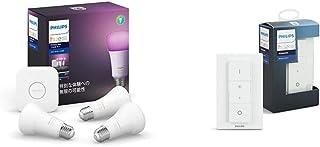 【セット買い】Philips Hue フルカラー スターターセットBluetooth + Zigbee|E26 LED電球 スマートライト3個+ブリッジ1個|フルカラー照明、調光|Alexa、Amazon Echo 、Google Home対...