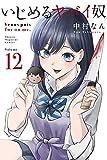 いじめるヤバイ奴(12) (マガジンポケットコミックス)